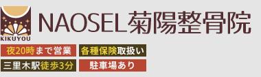 菊陽町/光の森で人気の整体なら「きくよう整骨院」 ロゴ