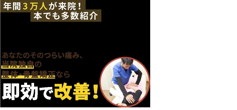 菊陽町/光の森で人気の整体なら「きくよう整骨院」 メインイメージ